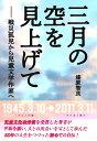 三月の空を見上げて 戦災孤児から児童文学作家へ [ 漆原智良 ]