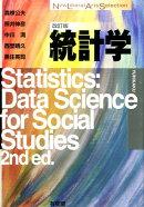 統計学改訂版