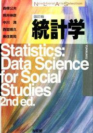 統計学改訂版 (New liberal arts selection) [ 森棟公夫 ]