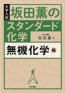 坂田薫の スタンダード化学