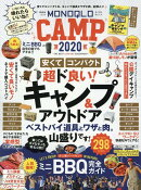 MONOQLO CAMP(2020)