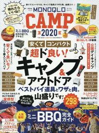 MONOQLO CAMP(2020) 安くてコンパクト!超ド良いキャンプ道具とワザと肉ゼンブ (晋遊舎ムック)