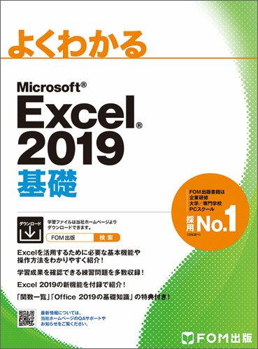 よくわかるMicrosoft Excel 2019基礎 [ 富士通エフ・オー・エム株式会社(FOM出版) ]