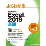 よくわかるMicrosoft Excel2019基礎