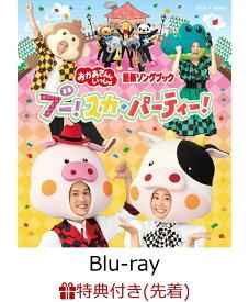 【先着特典】「おかあさんといっしょ」最新ソングブック ブー!スカ・パーティー! ブルーレイ【Blu-ray】(いいね~!「ブー!スカ・パーティー!」お面 セット) [ 花田ゆういちろう ]
