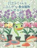【バーゲン本】ハエトリくんとふしぎな食虫植物のせかい