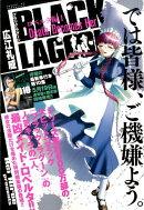 BLACK LAGOONロベルタ編(1)