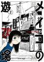 メイコの遊び場(2) (アクションコミックス) [ 岡田 索雲 ]