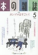 本の雑誌(419号(2018 5))