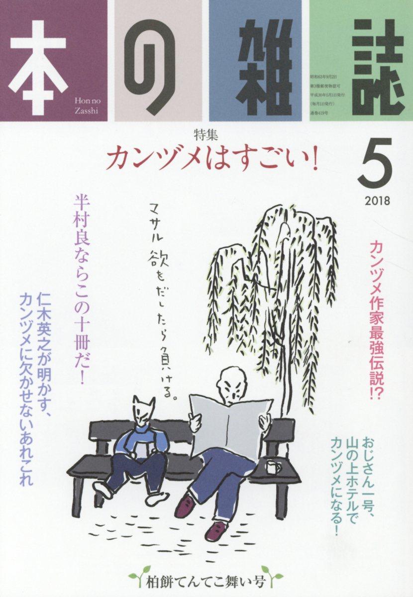本の雑誌(419号(2018 5)) 特集:カンヅメはすごい!