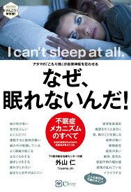 なぜ、眠れないんだ! アタマの「こもり熱」が自律神経を狂わせる (シリーズ けんこう新常識) [ 外山 仁 ]
