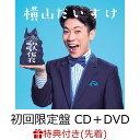 【先着特典】歌袋 (初回限定盤 CD+DVD) (A4クリアファイル付き) [ 横山だいすけ ]