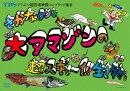 TBS どうぶつ超貴重映像コンプリート版2 さかなクンと大アマゾンの超スギョ〜イ!!生き物たち