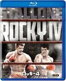 ロッキー4【Blu-ray】