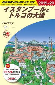 E03 地球の歩き方 イスタンブールとトルコの大地 2019〜2020 [ 地球の歩き方編集室 ]