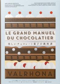 美しいチョコレート菓子の教科書 [ メラニー・デュピュイ ]