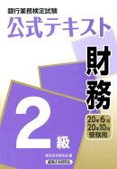 銀行業務検定試験公式テキスト財務2級(2020年6月・10月受験用)