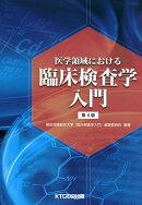 医学領域における臨床検査学入門第4版