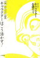 【バーゲン本】キャラクターはこう活かす!-スーパーキャラクターを創ろう