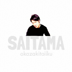 SAITAMA (初回限定盤 CD+DVD) [ 岡崎体育 ]