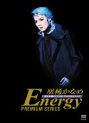 凰稀かなめ「Energy Premium Series」