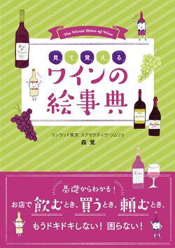 見て覚える ワインの絵事典