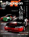 """Racing on(491) Motorsport magazine 特集:A伝説""""Division3"""" (ニューズムック)"""
