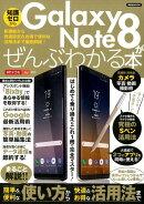 Galaxy Note8がぜんぶわかる本
