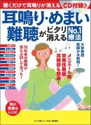 耳鳴り・めまい・難聴がピタリ消えるNo.1療法