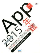 スマートフォン&タブレットアプリ開発会社年鑑(2015)