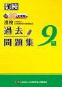 漢検 9級 過去問題集 平成30年度版 [ 公益財団法人 日本漢字能力検定協会 ]