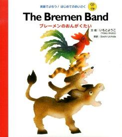 The Bremen band (英語でよもう!はじめてのめいさく) [ いもとようこ ]