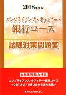 コンプライアンス・オフィサー・銀行コース試験対策問題集(2018年度版)
