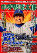 中学野球太郎(Vol.17)