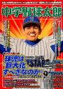 中学野球太郎(Vol.17) 特集:球児は「巨大化」すべきなのか? (廣済堂ベストムック)
