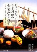 食べて、楽しい!日本料理の食彩細工の技術