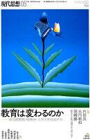 現代思想(2019 5(vol.47-7)