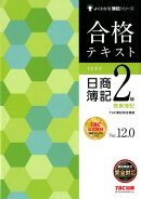 合格テキスト日商簿記2級商業簿記Ver.12.0