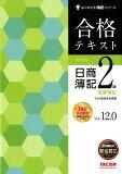 合格テキスト日商簿記2級商業簿記Ver.12.0 (よくわかる簿記シリーズ)
