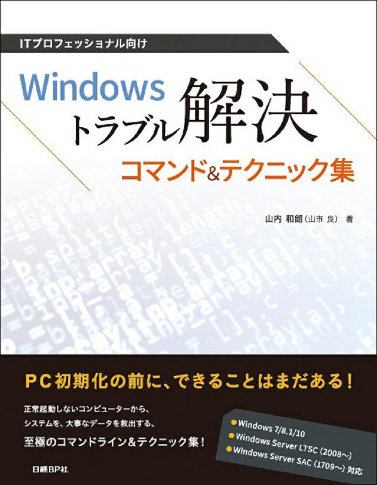 ITプロフェッショナルのためのWindowsトラブル解決コマンド&テクニック集 (マイクロソフト関連書) [ 山内 和朗(山市 良) ]