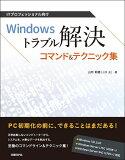 ITプロフェッショナル向けWindowsトラブル解決コマンド&テクニック集