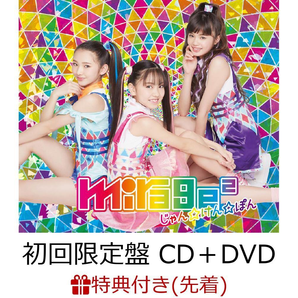 【先着特典】じゃん☆けん☆ぽん (初回限定盤 CD+DVD) (mirage2ジャケット柄ステッカー付き) [ mirage2 ]