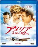 アメリア 永遠の翼【Blu-ray】
