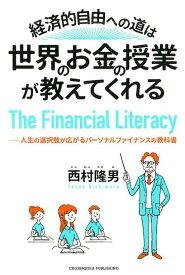 経済的自由への道は世界のお金の授業が教えてくれる 人生の選択肢が広がるパーソナルファイナンスの教科書 [ 西村隆男 ]