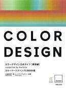 カラーデザイン公式ガイド(表現編)