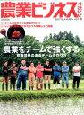 農業ビジネスマガジン(vol.18(2017 SUM) 農業をチームで強くする (イカロスMOOK)