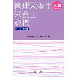 管理栄養士・栄養士必携(2018年度版)