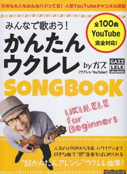みんなで歌おう!かんたんウクレレSONG BOOK byガズ