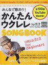 みんなで歌おう!かんたんウクレレSONG BOOK byガズ (Rittor Music Mook) [ ガズ ]