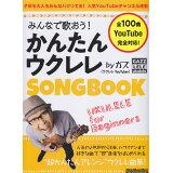 みんなで歌おう!かんたんウクレレSONG BOOK byガズ (Rittor Music Mook)